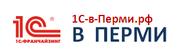 Автоматизация на базе 1с в перми от ИНКАСТ ТЕХНОЛОГИИ (инкаст.рф)