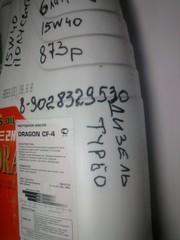Моторное масло 6 литров