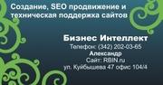 Создание и продвижение сайтов ООО