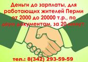 Денежные займы от 5 до 20 тыс. руб.