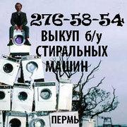 Купим стиральную машину б/у ,  т. 276-58-54
