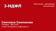 Заполнение декларации 3-НДФЛ при продажи автомобиля