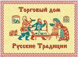 Торговый Дом «Русские Традиции», закупает на постоянной основе рыбу с/м
