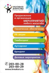 Новогоднее корпоративное мероприятие 2013