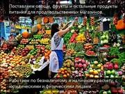 Оптовая поставка овощей и фруктов