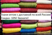 Ткани оптом. Текстиль оптом от производителя.