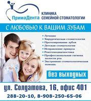 Стоматология ПРИМАДЕНТА. Лечение,  удаление,  протезирование зубов