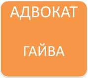 Адвокат и услуги адвоката в Орджоникидзевском р-не Перми