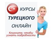 Интернактивный онлайн курс турецкого языка
