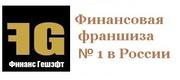 Первая в РФ Микрофинансовая франшиза