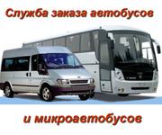 Служба заказа автобусов и микроавтобусов