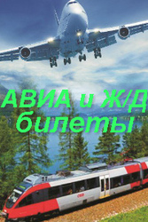 Авиа и ж/д билеты в Перми