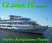 Речной круиз на т/х Капитан Пушкарев Пермь=Астрахань=Пермь с 12.июн.2016г.