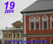 Наследие Строгановых (экскурсия Усолье-Орел-Пыскор)