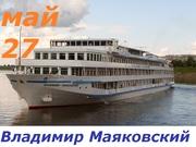 Чайковский - город-сад (круиз на т/х В.Маяковский)
