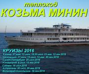 Речные круизы на трехпалубном т/х Козьма Минин