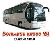Заказ автобуса для экскурсии в Перми