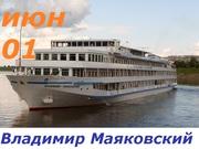Круиз на комфортабельном теплоходе В.Маяковский до Казани