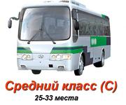 Аренда автобуса 25-30 мест