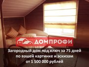 Загородный дом под ключ в Пермском крае