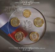 набор ммонет РОССИЙСКАЯ ФЕДЕРАЦИЯ выпуск 6