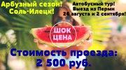 Соль-Илецк! Арбузный сезон