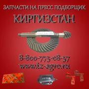 вязальный аппарат на пресс подборщик киргизстан