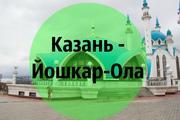 02.01-04.01 - Казань-Йошкар Ола