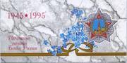 Редкая серия монет 50 лет великой победы 1995г