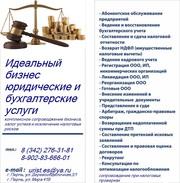 Юридические  и бухгалтерские услуги для физических и юридических лиц