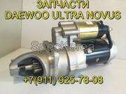 Стартер DE12TIS 65.26201-7126  запчасти Daewoo Novus