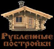 Ручная рубка домов бань любой сложности в г Перми
