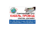Провод для погружных насосов г.Пермь ВПВ-6 ВПВ-4 ВПП-6 ВПП-4