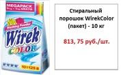 Бытовая химия (про-во Польша) оптом и в розницу.