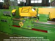 Капитальный ремонт токарного станка 16к20 рмц-1000мм.