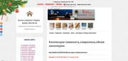 Ламинат 200 видов,   http://www.lamik59.narod.ru