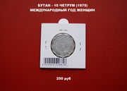 Монета Бутана 10 четрум. Продажа.