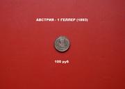 Монета Австрии.