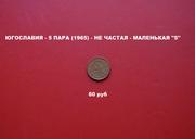 Югославия 5 пара продам.