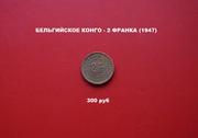 Бельгийское Конго 2 франка продам.