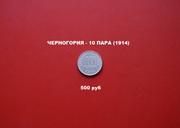 Черногория 10 пара продам.