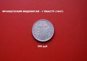 Французский Индокитай 1 пиастр продам.