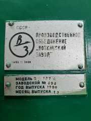 Продам вертикальный консольно-фрезерный станок  ВМ127 .