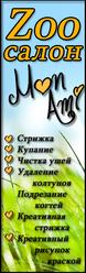 Стрижка собак и кошек в салоне (Пермь)