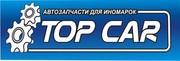 Автозапчасти для иномарок TopCar